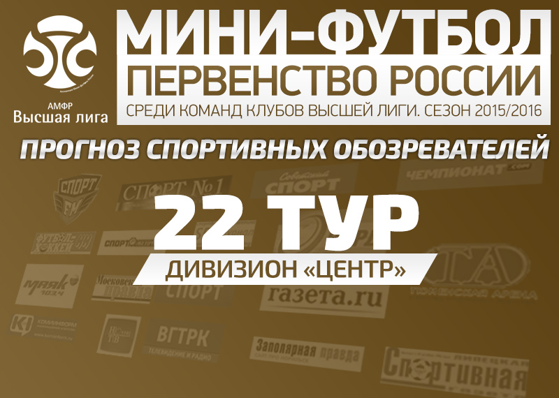 Прогноз футбол 1 лига россия
