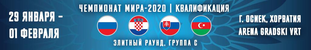 Плашка для новости_Хорватия.png