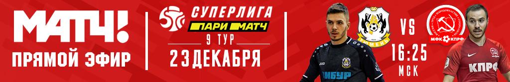Плашка для новости_МатчТВ.png