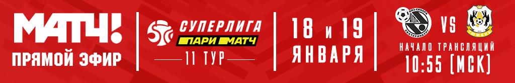 Прямой эфир на Матч ТВ.png