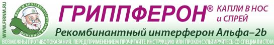 НОВЫЙ Гриппферон.png